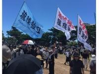 6月19日に那覇市で開かれた県民大会