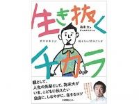 『生き抜くチカラ ボクがキミに伝えたい50のことば』(日本図書センター刊)