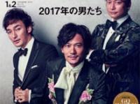 「GQ JAPAN」(コンデナスト・ジャパン)2018年1・2月合併号