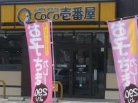 「カレーハウスCoCo壱番屋」の店舗(「Wikipedia」より)
