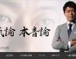 長谷川豊 公式ブログ『本気論 本音論』より