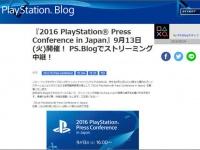 「PlayStation.Blog」より