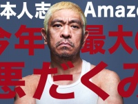 『HITOSHI MATSUMOTO Presents FREEZE』特集ページより