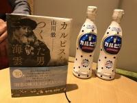 最新の「カルピス」。プラスチックボトルで470ml入り。三島海雲が1917(大正6)年に立ち上げたラクトー株式会社は1923(大正12)年にカルピス製造株式会社に改称、1949(昭和24)年に東京証券取引所に上場した。その後味の素傘下に入るなどしたあと、2012年にアサヒグループホールディングスの完全子会社となり今に至る。