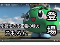 長野県小諸市「小諸がアツ・イー!」篇(「YouTube」より)