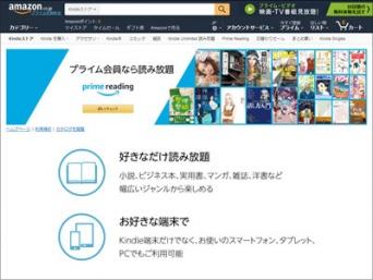 Amazon「Prime Reading」より