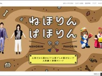 NHK Eテレ『ねほりんぱほりん』番組サイトより