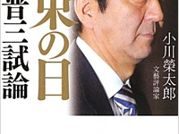 小川榮太郎 著『約束の日 安倍晋三試論』 幻冬舎刊