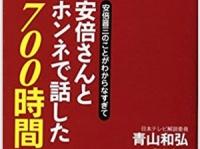 青山和弘著『安倍さんとホンネで話した700時間』(PHP研究所)
