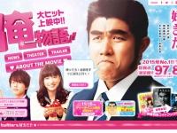 映画『俺物語!!』公式サイトより。