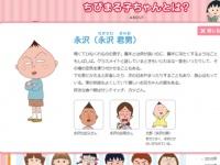 『ちびまる子ちゃん』公式サイトより。