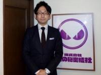 悪の秘密結社代表取締役の笹井浩生氏