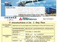 海の京都DMOのプレスリリース画像