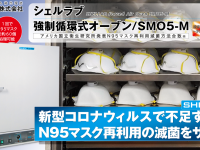 東栄 株式会社のプレスリリース画像