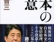 安倍晋三「日本の決意」より