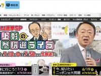 テレビ東京『TXN選挙SP 池上彰の参院選ライブ』番組サイトより