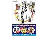 『日本文化 ビジュアル解体新書』(SBクリエイティブ刊)
