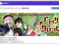 『週刊少年ジャンプ』公式サイトより。