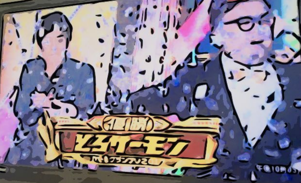 >M-1グランプリ2017王者は「とろサーモン」に決定!    M-1グランプリ2017王者は「とろサーモン」に決定!