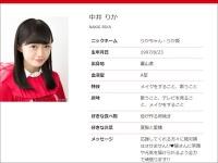 NGT48 公式サイトより