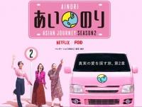『あいのり Asian Journey SEASON2』オフィシャルサイトより