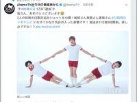 これが新路線!?(AbemaTV公式Twitterより)