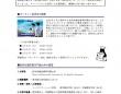東京保健医療専門職大学のプレスリリース画像