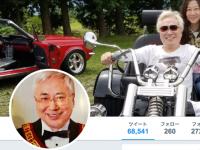 高須克弥院長のTwitterより