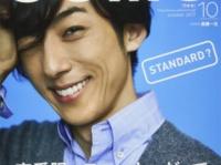 『UOMO 2017年 10 月号』集英社