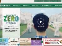 「岡山トヨペット」ウェブサイト