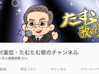 「憲法改正ソング」が公開されている「たむたむ歌のチャンネル」