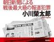 加計学園の授業で使われる、小川榮太郎『徹底検証「森友・加計事件」――朝日新聞による戦後最大級の報道犯罪』(飛鳥新社)