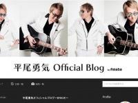 「平尾勇気のオフィシャルブログ」より