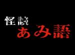 【怪談ぁみ語】【怖度★4】怪談「先生の男性が」◆ありがとうぁみ (怪談家/芸人)◆