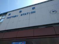 山陰新幹線、実現なるか...(x768さん撮影、Flickrより)