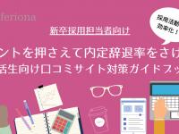 株式会社Solferionaのプレスリリース画像