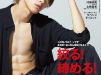 6月5日発売の雑誌『anan』(マガジンハウス)の表紙に初登場した横浜流星