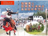 一般社団法人 武道振興会のプレスリリース画像