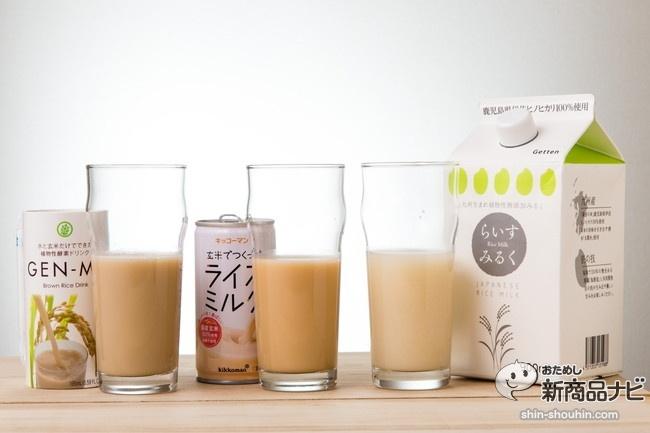 ライスミルク比較IMG_3253