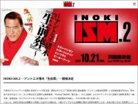 「INOKI ISM.2」公式サイトより