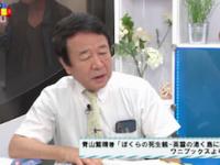 青山氏がまたしても『虎ノ門ニュース』でトンデモ発言…