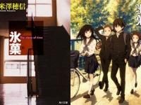 左:小説『氷菓』表紙、右:アニメ『氷菓』ジャケットより。