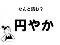"""【難読】""""えんやか""""じゃない! 「円やか」の正しい読み方"""