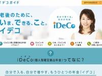 iDeCo(個人型確定拠出年金)特設サイト「イデコガイド」より