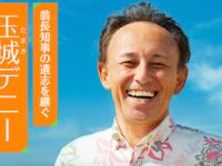 当選が決まった玉城デニー新沖縄知事(公式HPより)