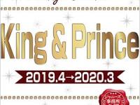 『King & Prince カレンダー 2019.4→2020.3』(新潮社)