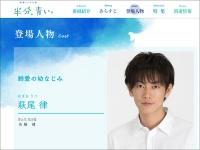NHK連続ドラマ小説『半分、青い。』公式サイトより