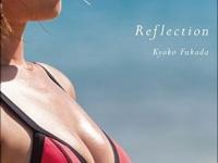 ※イメージ画像:深田恭子写真集『Reflection』集英社