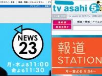 左・TBS『NEWS23』番組サイトより/右・テレビ朝日『報道ステーション』番組サイトより