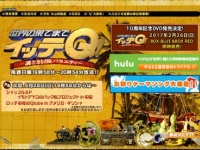 日本テレビ系『世界の果てまでイッテQ!』番組サイトより